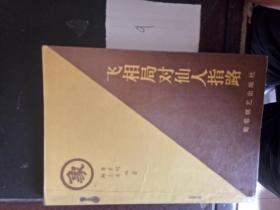 飞相局对仙人指路(象棋类)【5.14日进书】