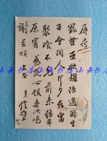 清末民初翻译家廖旭人同一上款:佚名毛笔信札一通一页(使用清秘阁制花笺纸,书法漂亮,赏心悦目)192