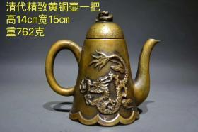 清代精致黄铜壶一把,做工精致,包浆厚重,保存完好无磕碰,工艺精美,成色如图。