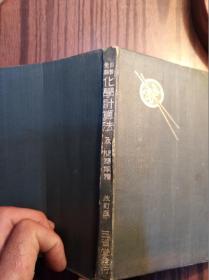 日文原版:化学计算法及问题解释(改订版,昭和6年,1931年)                      (32开精装本)《117》