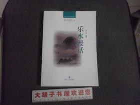 镇江水文化笔谈<<乐水漫话>>