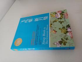 博集典藏馆:飞鸟集·新月集