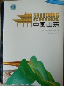 孔子的故乡中国山东 山东省人民政府新闻办公室编