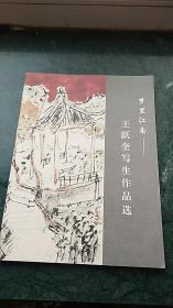 梦里江南  王跃奎写生作品选