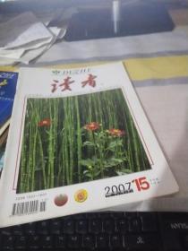 读者 2007-15