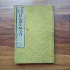 线装古籍 和刻本  《 日本地志略字引  》卷一二     明治8年(1874年)  东京书林  二书房发行   藏书章  全汉字