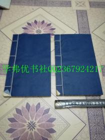 1981年扬州古籍刻印社版:四明丛书之《吞月子集》【全二册】