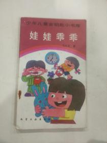 少年儿童金钥匙小书库--巧嘴八哥 (儿歌、诗歌、绕口令、童话寓言、笑话幽默等).怪问题巧回答     等全套  8册,89年12月1版1印