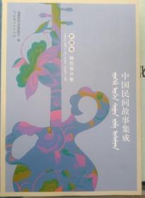 中国民间故事集成.新疆卷.锡伯族分卷:[锡伯文]