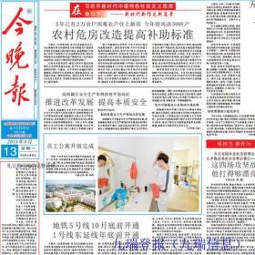 天津报纸出售今晚报、收藏日期报纸出售供应