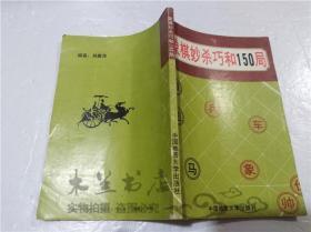 象棋秒杀巧和150局 郑鑫海 中国地址大学出版社 1991年12月 32开平装