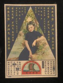"""民國彩色套色印刷 美女""""安安色布""""色布 商標廣告一張, 尺寸12*17厘米 【72】"""