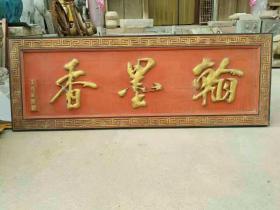 老牌匾,杉木漆器扁,书房挂扁,品相完整,书画院及书社等摆设悬挂佳品。长175cm,宽62cm