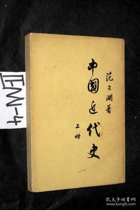 中国近代史..上册...范文澜 著