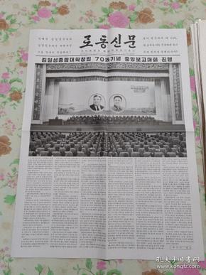 朝鲜报纸 로동신문 (2016年/10月2日)