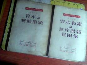 政治经济学教程  第四分册 资本与剩余价值  第七分册 资本积累与无产阶级贫困化     (竖版繁体 2本合售)