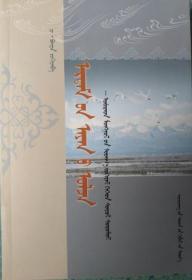正版现货  卫拉特蒙古文学与文化研究 蒙文 新疆人民 宝音达