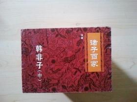 连环画  韩非子(中)(北京小学生连环画)