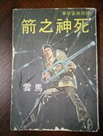 铁拐侠盗故事 《死神之箭》马云 73年初版