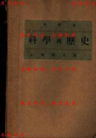科学与历史-张微夫译 布劳著-民国辛垦书店出版刊本(复印本)
