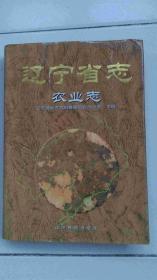 辽宁省志农业志
