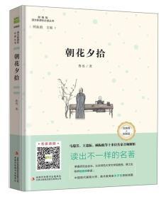 朝花夕搭-部编版-互联网+创新版