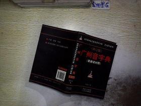 广州音字典 修订版  普通话对照
