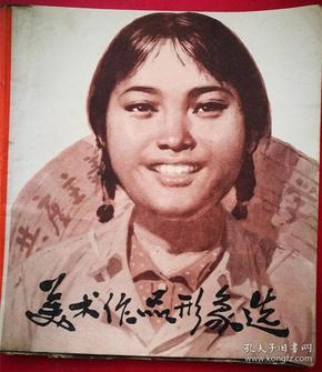 美术作品形象选(《全国年画少年儿童美术作品展览》节选,1976年4月上海人民社1版1印)