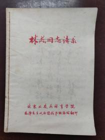 【稀见】林彪同志语录