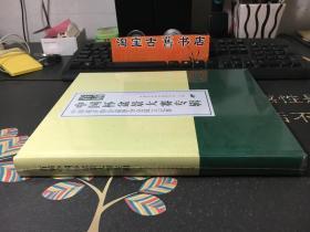 首届中国杯盆景大赛专辑/中国花卉协会盆景分会成立记事