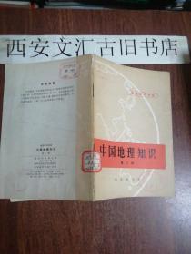 中国地理知识(第二辑