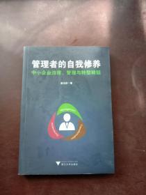 管理者的自我修养:中小企业治理、管理与转型精髓
