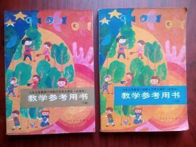 六年制小学美术教学参考用书上册,下册,小学美术1991年1版,小学美术教师教学a