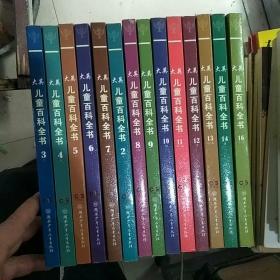 大英儿童百科全书 全16册  缺1和15册