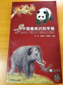 中国兽类识别手册