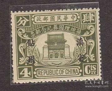 民国,滇纪(云南)2孙总理国葬,4分原胶新票(1929年).