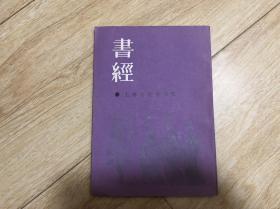 书经 上海古籍出版社