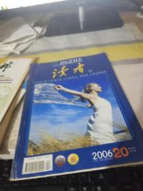 读者2006年第20期