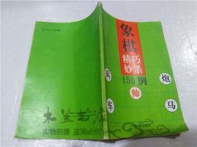 象棋秒杀150例 新新 中州古籍出版社 1993年5月 32开平装
