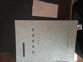 审美意象学【5.14日进书】