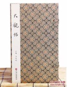 大觀帖(全10冊)