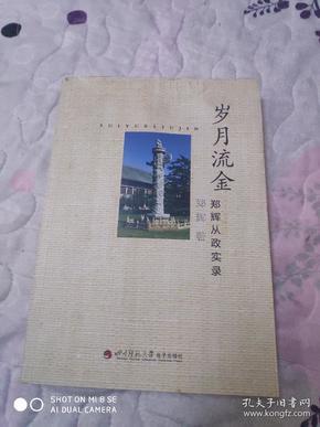 岁月流金 郑辉从政实录 有光盘 郑辉签赠本(保真)