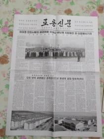 朝鲜报纸 로동신문 (2016年/10月31日)