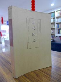元代印风—黄惇 编 一版一印 原价88