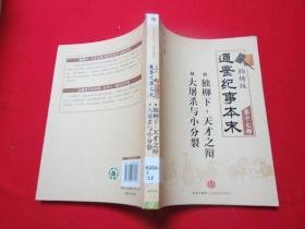 柏杨版通鉴纪事本末第十七部 独柳下,天才之辩大屠杀与小分裂