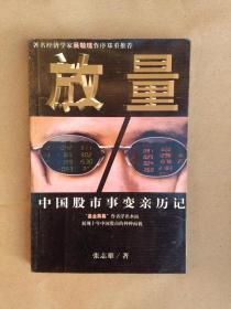 放量-中国股市事变亲历记(一版一印5000册)