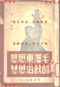 毛泽东思想的政治的思想-黄浅编著-民国读者书店刊本(复印本)