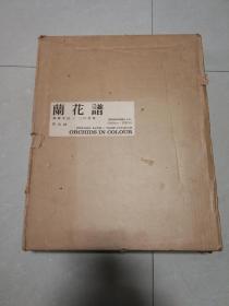 日本平凡社1974年初版经典兰花图谱《兰花谱》 一盒两册全 附邮便 宣传单 大幅宣传海报等
