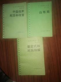 吴清源全集一,四,五