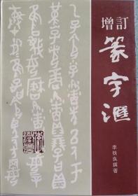 增订篆字汇